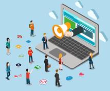集客のプロがサイトのSEOなどのアドバイスをします サイトを作ったのになかなかアクセスが集まらない方のお手伝い