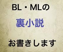 BL、MLの裏小説お書きします 裏BL小説オーダー募集致します!