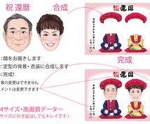 お写真の通りにお顔をお描きします 節目のご結婚お祝いに最適です。古希・米寿・銀婚式など対応可能
