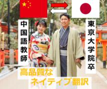 中国語⇔日本語 国際カップルの私達が翻訳します 文章、メール、広告、メニュー、プレゼン、スピーチ、歌詞、文化