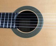 クラシックギター教えます