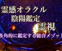 霊視、カード占術、東洋占星術で鑑定します 日本では未入荷のカードと霊視、東洋占星術で鑑定します