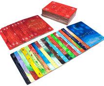 144枚の不思議なカードから1枚、簡潔に占います