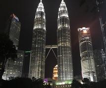 マレーシアにこれから住む方のご相談乗ります マレーシア在住歴10年夫婦が、マレーシアで住む際のアドバイス