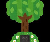 ご供養方法・お墓の選び方・墓石の設計します 今のあなたの状況や状態にあった望んでいる供養の仕方を提供