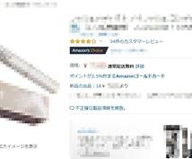 Amazonカタログ(商品ページ)作成法教えます 稼ぐために遠回りした私だからこそ、伝えられる事があります。