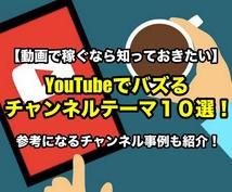 動画で稼ぐなら必須のバズるチャンネルテーマ教えます YouTubeでアクセスが集まるチャンネルテーマ知ってます?
