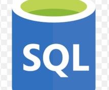 初心者向けSQLの勉強方法について相談に乗ります これからSQLを学習する人にオススメ