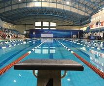 スイマー達が貴方だけの練習内容をお考えします 〜水泳を通して人生を華やかにしたい人へ〜