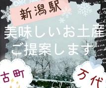 銘菓から新商品まで。新潟駅周辺で購入できる新潟みやげをご提案いたします。