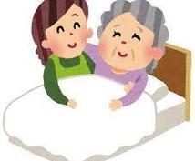 介護の悩み、何でもお聞きします 家族の介護に迷っている方へ!介護のプロがお答えします。