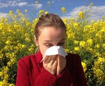 花粉症の改善策教えます 薬を使わず根本から改善を目指す方に