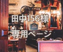 田中156様専用ページでございます 〜専用ページ☆迅速・丁寧に対応致します〜