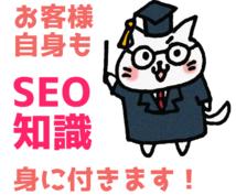 SEOコンサルティング│内部・外部SEO行います 検索順位が上がらなければ返金(キャンセル)可!