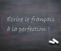 フランス語ネイティブがフランス語の文章を添削します 研究論文からお手紙まで様々な目的でご利用いただいています