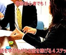 英語を学びながらお金稼げるノウハウあげます 英語初心者からスキルアップしたい人、副業でお金稼ぎたい人へ!