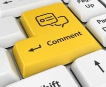 あなたのブログなどにコメントを書きます あなたのブログなどにコメントを書きます