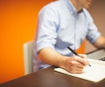 あなたの書いた記事のリライト・コンサルします Google検索上位を目指すブログ記事作成法!
