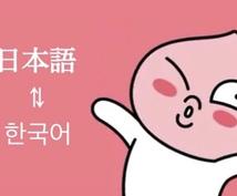 韓国語⇄日本語翻訳承わります 韓国語→日本語・日本語→韓国語どちらもお任せください!