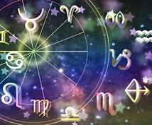 西洋占星術であなたのお悩みを解決します 人間関係や恋愛・お悩みを解くお手伝いをします