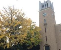 受験相談承ります 早稲田大学卒・地方出身者 受験や上京に関するアドバイス