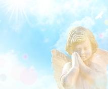 守護天使の言葉を届けます いたずらな天使に惑わされない、創造主を介した天使リーディング