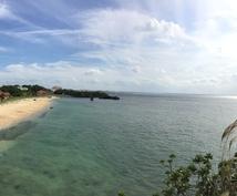 沖縄であなたの代わりに動きます 沖縄に行きたいけど行けない、そんなあなたに朗報です