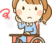障害者悩み事相談悩み、カウンセリングます 障害者 車椅子ユーザー鬱の方  車椅子ユーザーの方