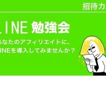現在、LINEアフィリエイトの勉強会を無料開催してます!!
