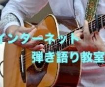 ネットによるギター弾き語りレッスンを行います 弾き語りを習得し人前で演奏しよう!
