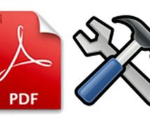 PDFのパスワードを解除もしくは削除します パスワード忘れ、紛失、ロックされたPDFファイルの解除、削除