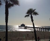【L.Aよりお答えします】L.Aの旅行情報、穴場情報、生活情報、聞きたいこと!