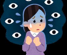 愚痴や話したいことを丁寧に傾聴させて頂きただきます HSP特性である「共感力」であなたの言葉を受け止めます