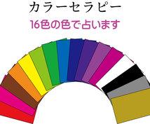 カラーで色占いをします 恋愛・人間関係・今日の色占い等