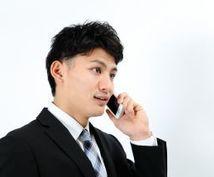 電話にて就活の自己分析のお手伝いをします 複数の大手企業から内定を得た就活経験者が自己分析をサポート