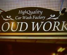 洗車やコーティングについてアドバイスをいたします トータルカーケアショップの経営者、技術者による安心のサポート