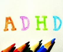ADHDの方の悩み解決のお手伝いをします 発達障害、ADHD当事者によるピアカウンセリング