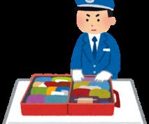 輸出通関に関するアドバイスを致します 経験豊富な通関士があなたの疑問にお答えします。