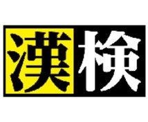 漢字検定受験対策お手伝いします 漢字検定を受けたい!勉強の仕方がわからない!方におすすめ