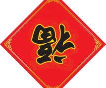 中国「風水」の力であなたの悩みを解決へと導きます 中国で風水学を学んだプロが一人一人に具体的なアドバスを提案
