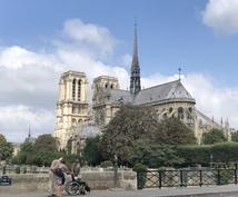 フランス人との恋愛、結婚についてのご相談承ります 。フランス人夫と結婚15年目。