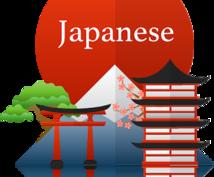 日本語を教えます 日本語が上手になりたい留学生にオススメ!