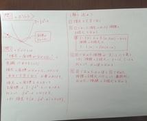 時間を有効的に使える勉強をサポートします 数学の質問、勉強の相談、どれだけしてもOK!