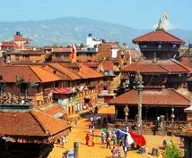 短期も長期も!ネパール旅行のアドバイスします アジアの秘境、ネパールへの旅行を計画中の方へアドバイス!