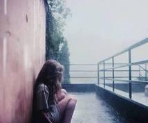 片思いや復縁、恋のお悩みを詳しく鑑定します ★片思い、復縁の恋の行方を知りたい方へ