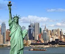 アメリカ旅行についてアドバイスします 現地在住の人が仕入れる生の情報が欲しい方へ!