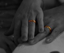 結婚・離婚に迷っている方、相談に応じます