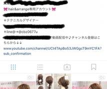 ヘアアレンジの仕方を解説付き動画で学べます Instagramフォロワー3.5万人の現役美容師がお届け♪