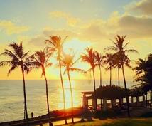 初めてのハワイ旅行。楽しいプランをお作りします。