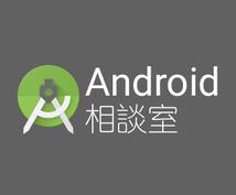 Android開発の相談に乗ります 【学生専用】悩み事を解決したい!ペアプロしたい!など